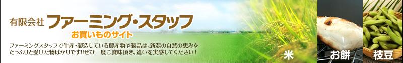 有限会社ファーミング・スタッフ|新潟県柏崎市|水稲栽培|枝豆栽培|餅加工|